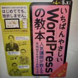 WordPressの教本